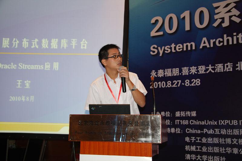 王宝:中国制造网系统运维部经理.JPG