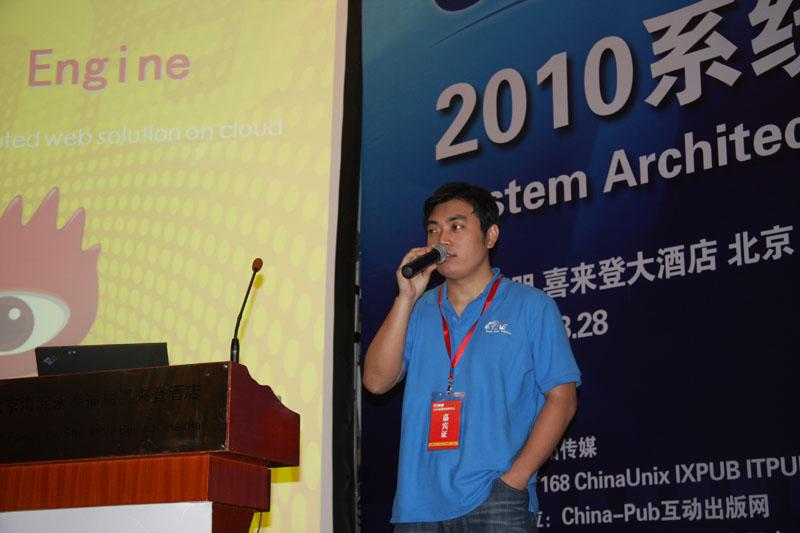丛磊:Sina App Engine技术经理.JPG