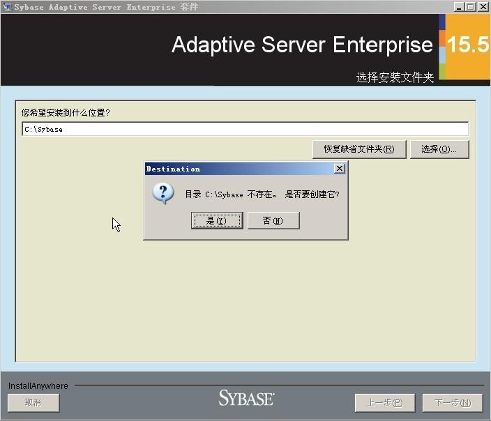 选择安装目录,默认在C盘,自动创建文件夹