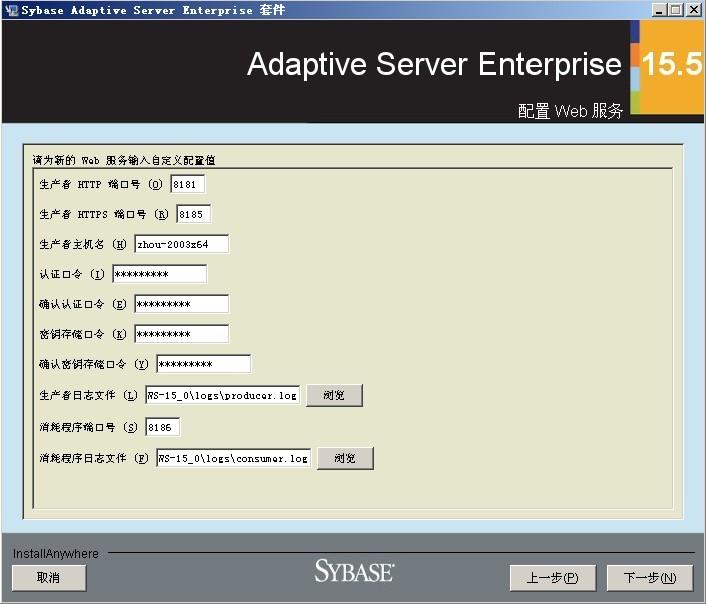 WEB配置,密码自己填了,其他默认,下一步