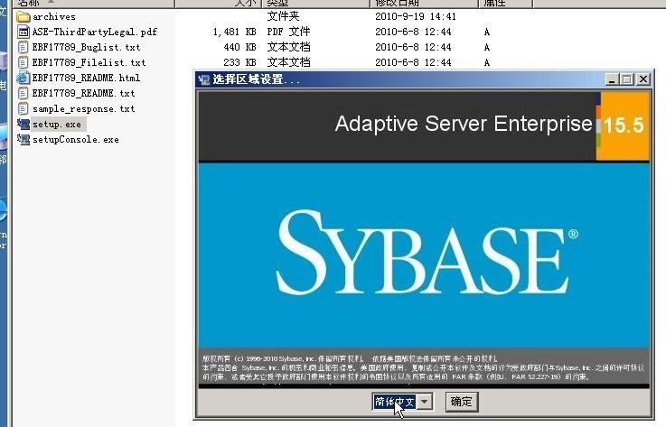 点击setup开始安装,默认简体中文,确定