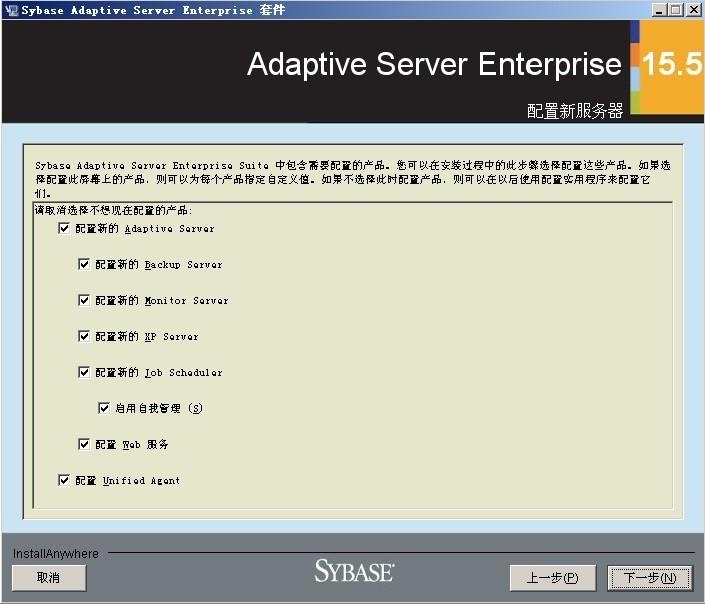 选择要配置哪些新服务器,默认全选,下一步