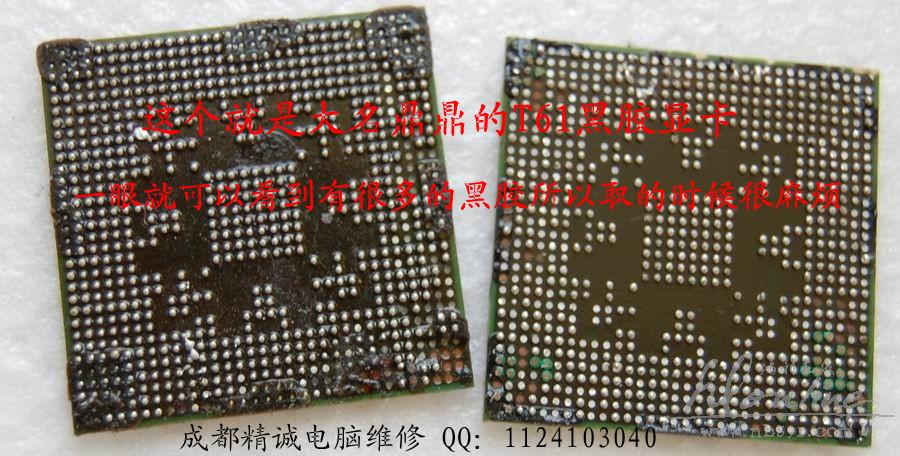 成都ibm t61 r61 t60笔记本显卡门维修最终解决方法