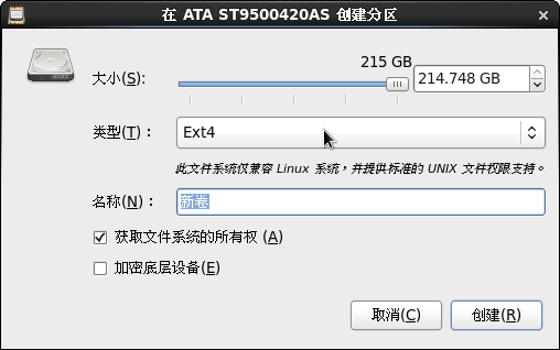 Screenshot-在 ATA ST9500420AS 创建分区.png